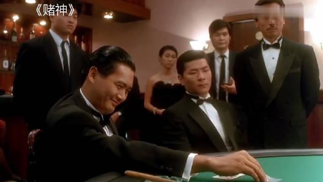 盘点里开挂一样的赌术~ 发哥、华仔、星爷各显神通……