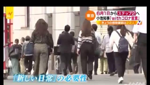东京都发表「和病毒一起生活」宣言