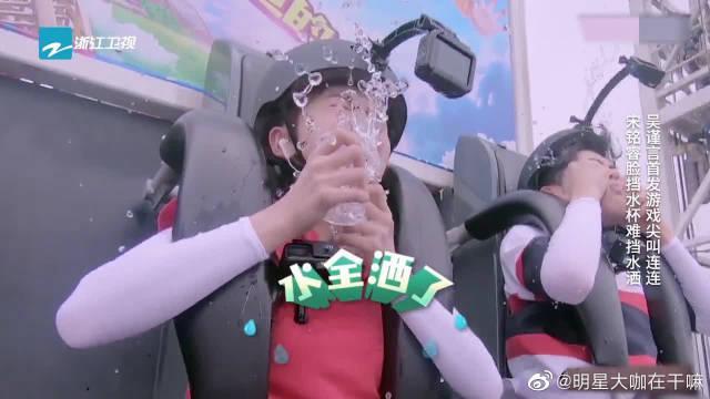 吴谨言的首发游戏在尖叫声度过,用脸接水也是无济于事!