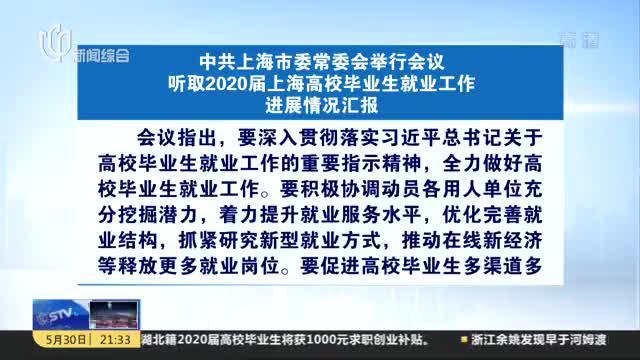 中共上海市委常委会举行会议  听取2020届上海高校毕业就业工作进展情况汇报