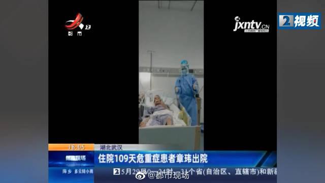 住院109天危重症患者章玮出院