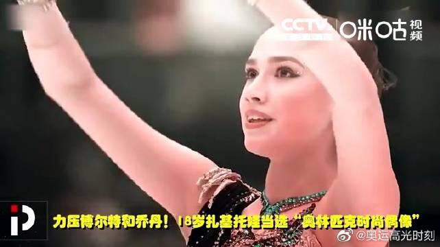 """18岁花滑精灵当选""""奥林匹克时尚偶像""""……"""