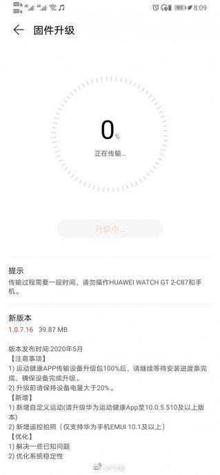 华为Watch GT2系统更新,新增遥控拍照及自定义运动功能