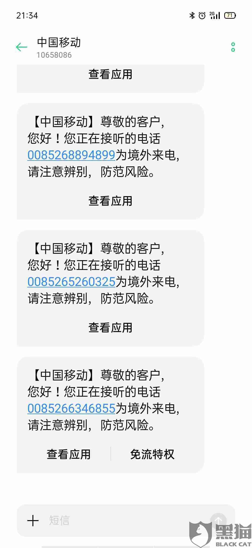 黑猫投诉:纯种灰狮头孵化厂和我起了一些争执,对我手机号泄露进行短信轰炸