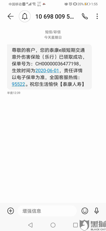 黑猫投诉:今天莫名其妙的收到泰康人寿保险公司的短信,要求取消保单,不要对我的生活造成伤害