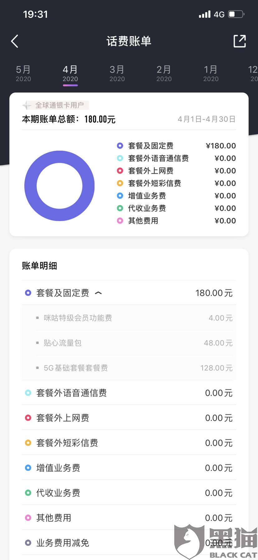 黑猫投诉:中国移动诱导更换5G套餐后手机不支持5G网无法使用