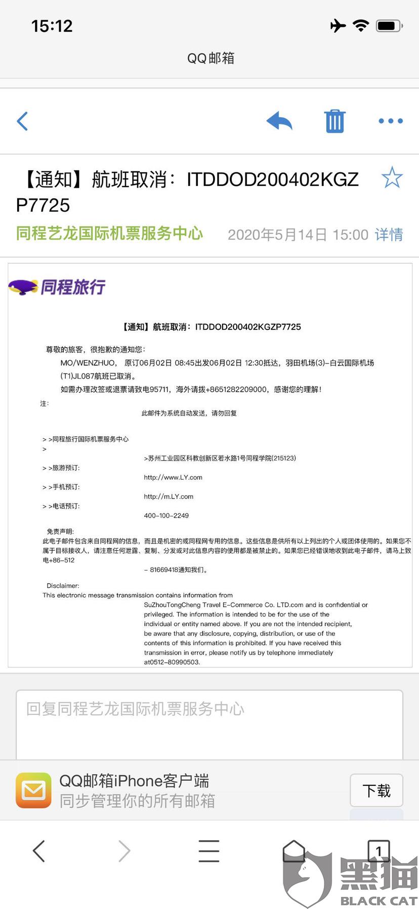 黑猫投诉:艺龙旅行网百般刁难拒不退款