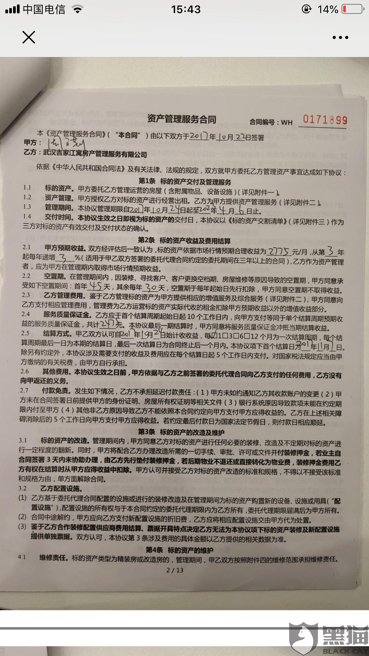 黑猫投诉:武汉江寓生活服务有限公司单方面解约拒付业主租金