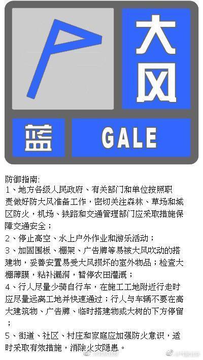 【摩鑫注册】布大摩鑫注册风蓝色预警今早图片