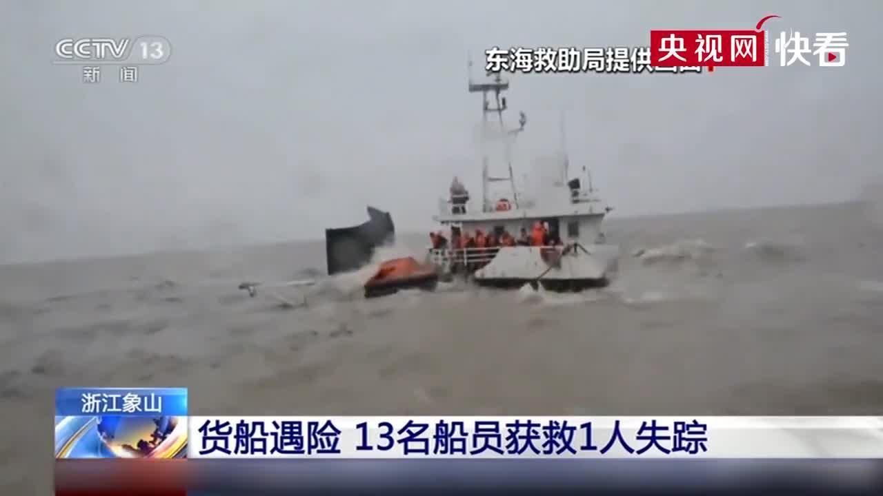 浙江象山:货船遇险 13名船员获救1人失踪