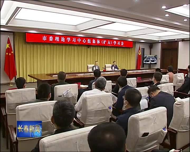 王凯主持召开市委中心组集体(扩大)学习会