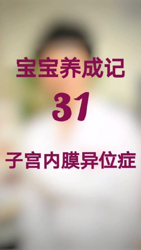 宝宝养成记(31)子宫内膜异位症