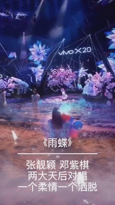 张靓颖,邓紫棋两大天后演唱《雨蝶》,太好听了