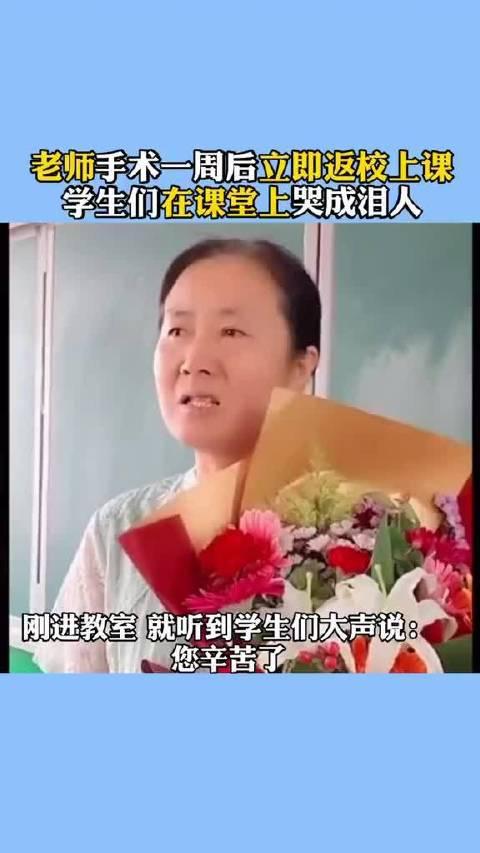 老师手术一周后立即返校上课,学生们在课堂上哭成泪人