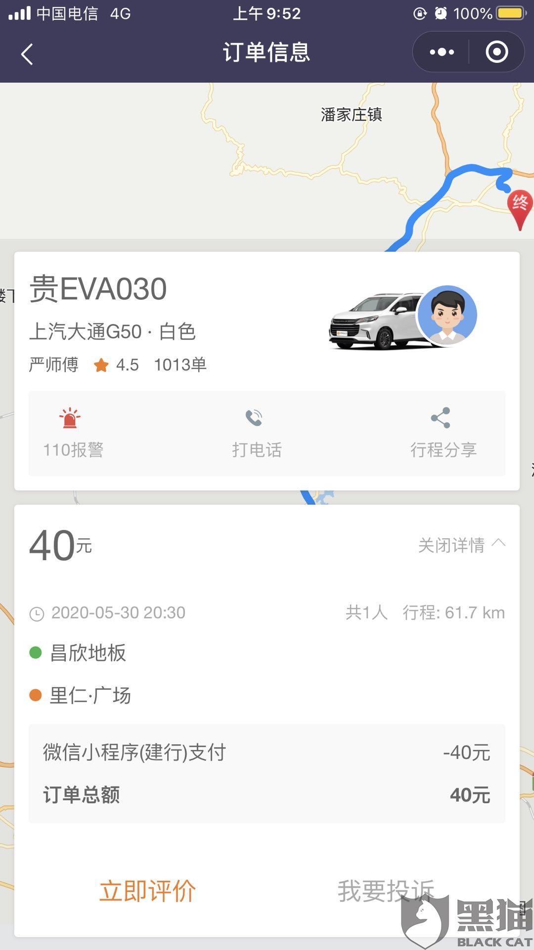黑猫投诉:网约车平台(黔程出行)贵州久网同城科技有限公司不予退款消费者车费,