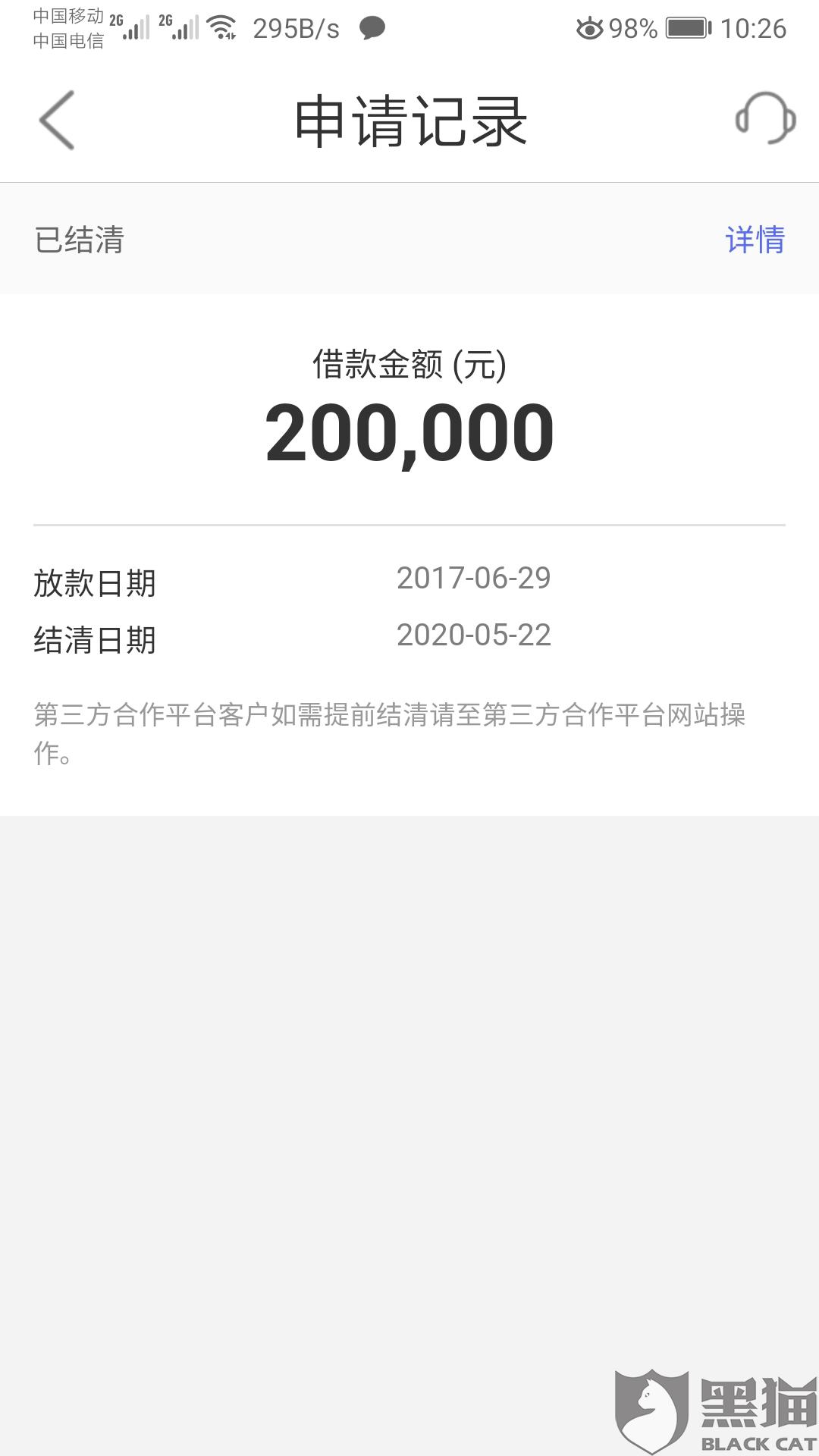 黑猫投诉:平安普惠贷款中产生的服务费,保险费