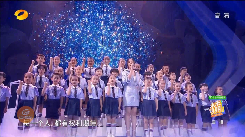 张靓颖 最好的未来 张靓颖湖南卫视六一晚会和小朋友合唱《最好的