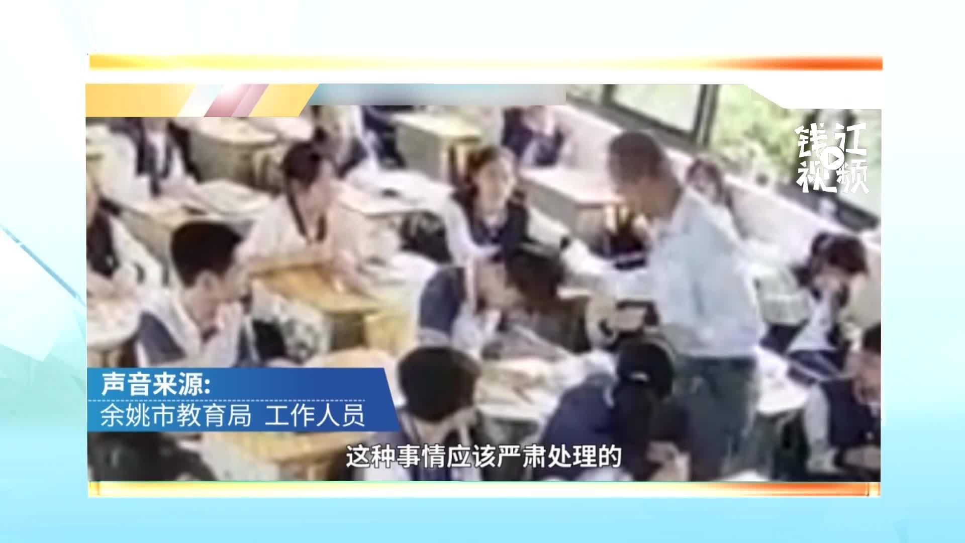 浙江 一男老师当堂拽打女学生被停职