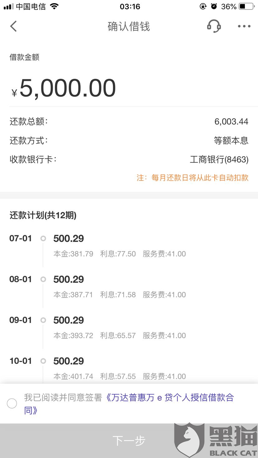 黑猫投诉:投诉京东金融万达普惠借款利息高服务费更高
