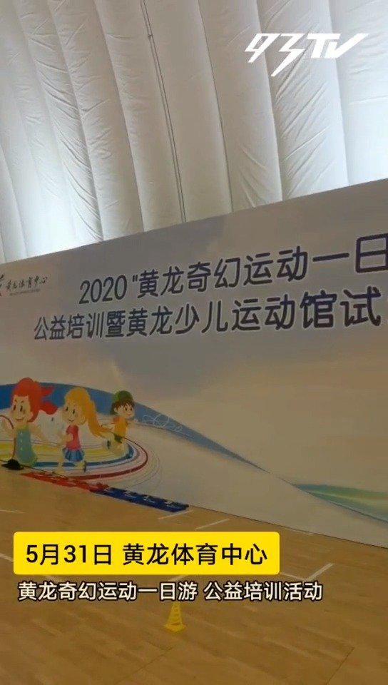 """""""黄龙奇幻运动一日游""""公益培训活动六一开启"""
