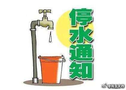 九江:明日濂溪大道南侧、工业园等区域供水将受影响