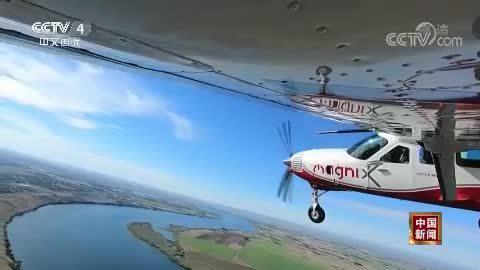 美国全电动飞机试飞成功