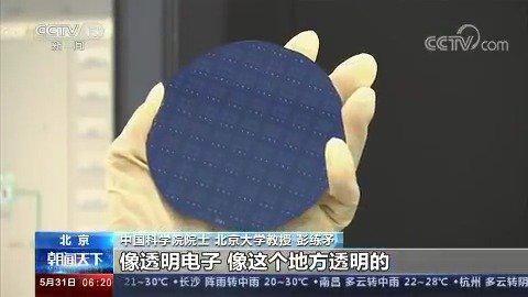 我国碳基半导体技术取得突破性进展……