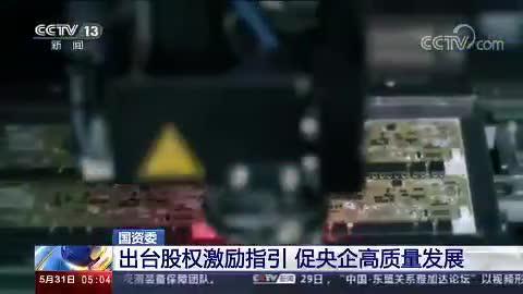 [新闻直播间]国资委 出台股权激励指引 促央企高质量发展
