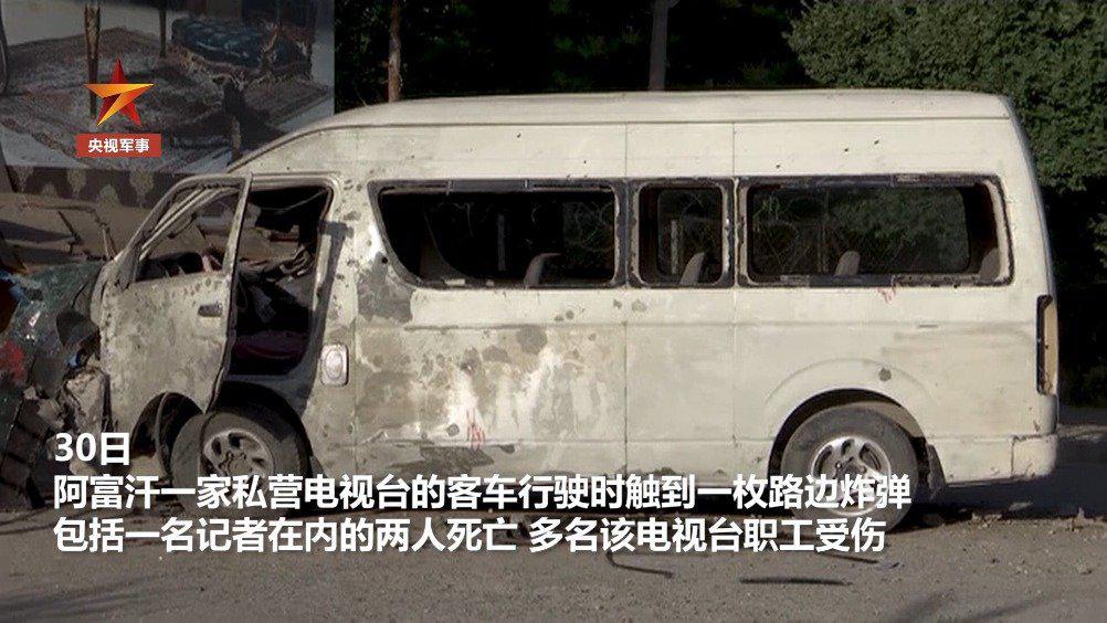 阿富汗电视台客车遭袭2人死亡