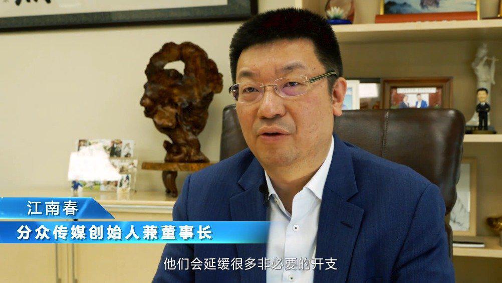 分众传媒@江南春 :中产阶级消费升级是未来十年的大主题