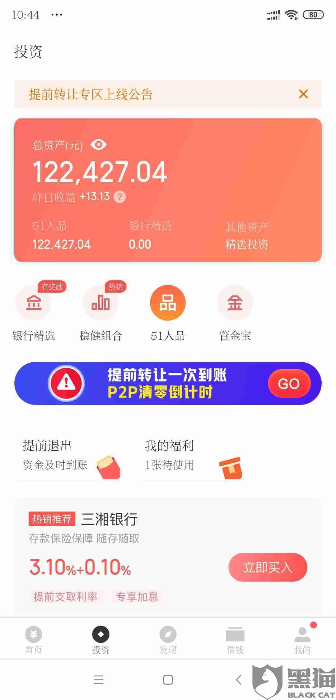 黑猫投诉:杭州51人品app说P2P业务出清,让我把存的钱提出来,但是只能打折转让给第三方