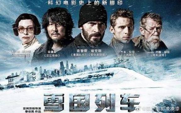 《雪国列车》这是奉俊昊导演又一部兼具故事魅力和深度寓意的秀作……