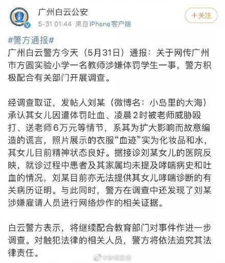 """小学生被""""体罚致吐血"""":网络维权不是煽动与表演"""