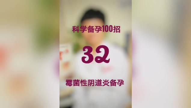 科学备孕100招(32/100)霉菌性阴道炎怎么备孕