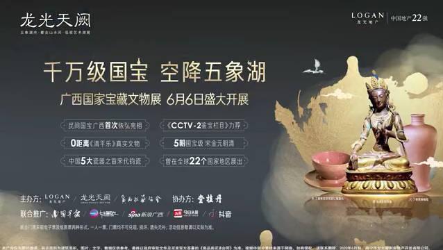 ┊龙┊千万级国宝 ┊光┊空降五象湖 ┊天┊广西国家宝藏文物展