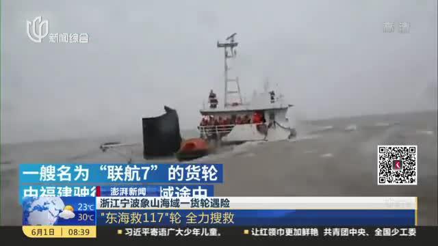 浙江宁波象山海域一货轮遇险
