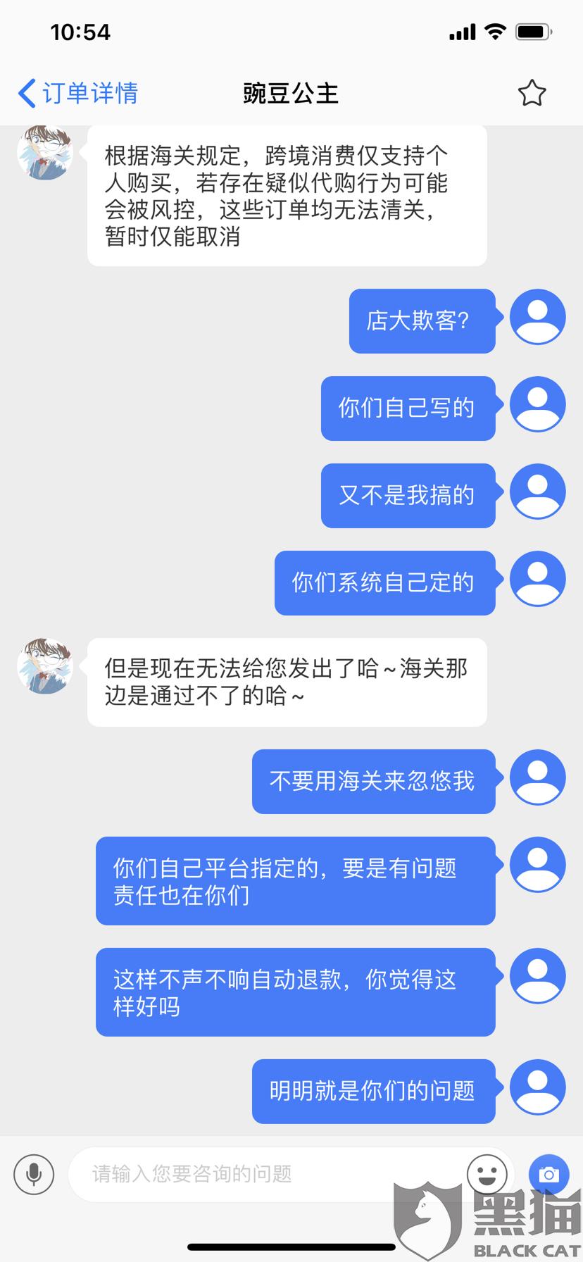 黑猫投诉:豌豆公主店大欺客app150元选160件拒不发货自动退款