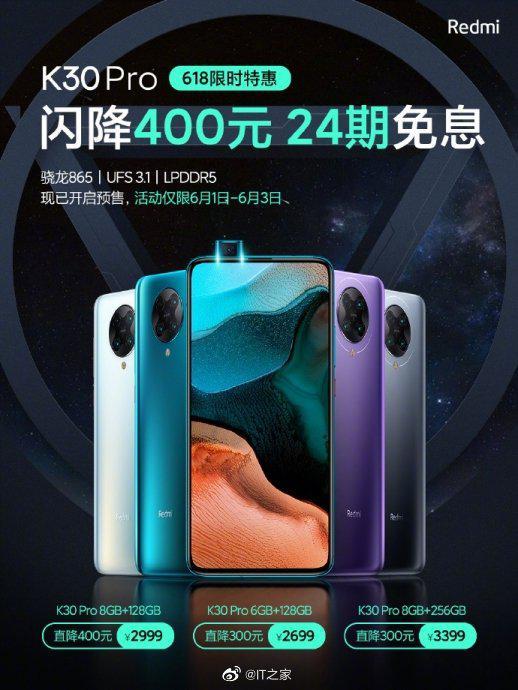 闪降 400 元,小米 Redmi K30 Pro 手机 8GB+128GB 版本卖 2999元