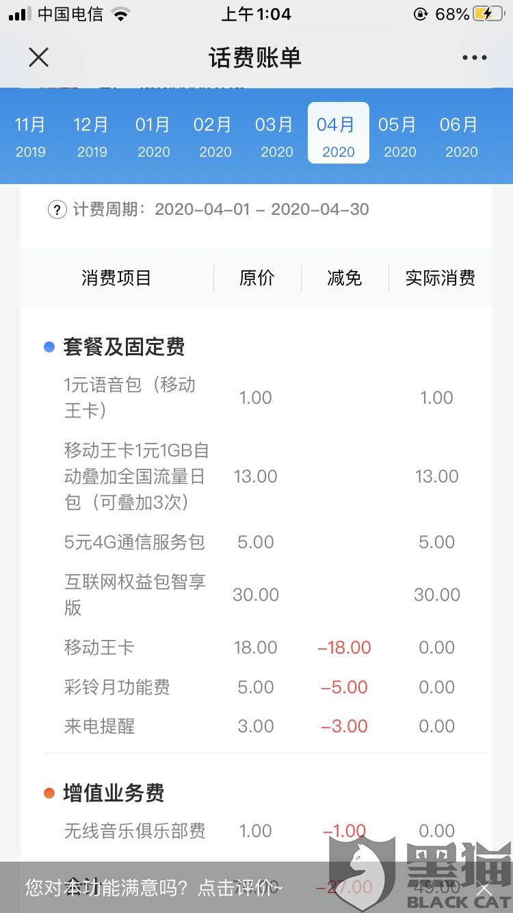 黑猫投诉:中国移动10086 不知情 开通了互联网权益包智享版