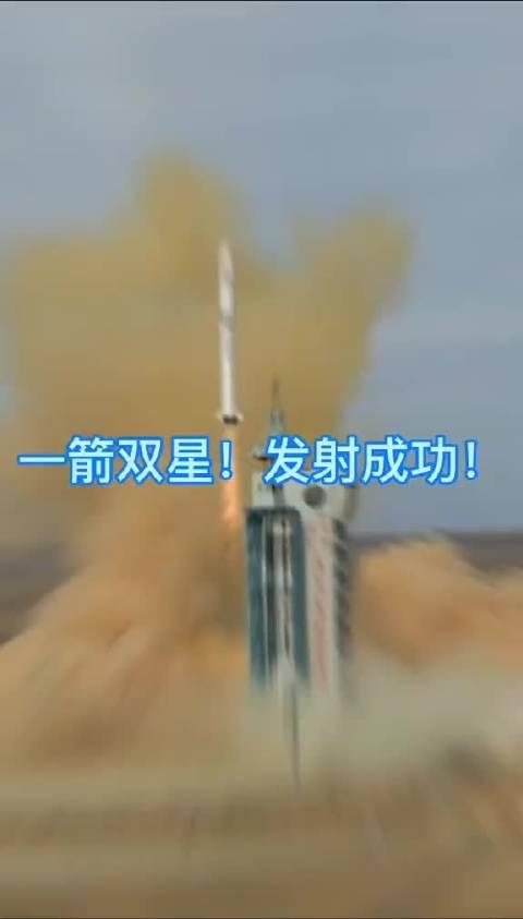 又一次一箭双星发射成功!为中国航天点赞!