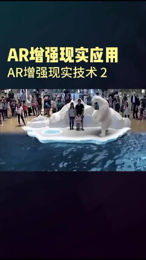 ar增强现实应用 真实世界里的虚拟世界……