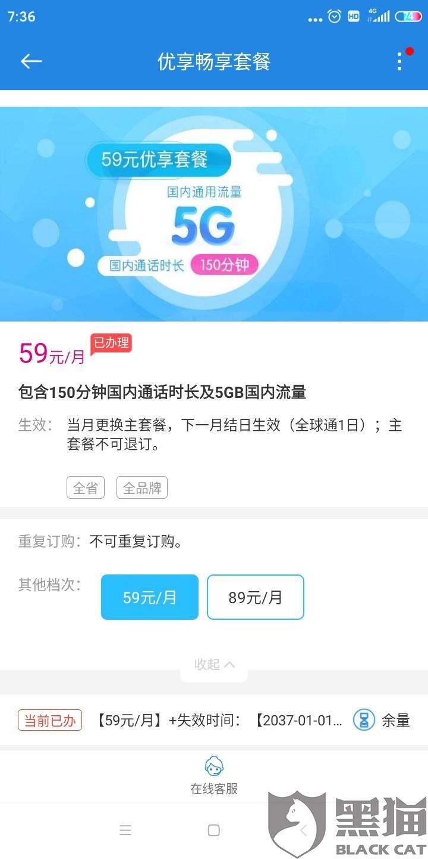 黑猫投诉:中国移动10086用时7小时解决了消费者投诉