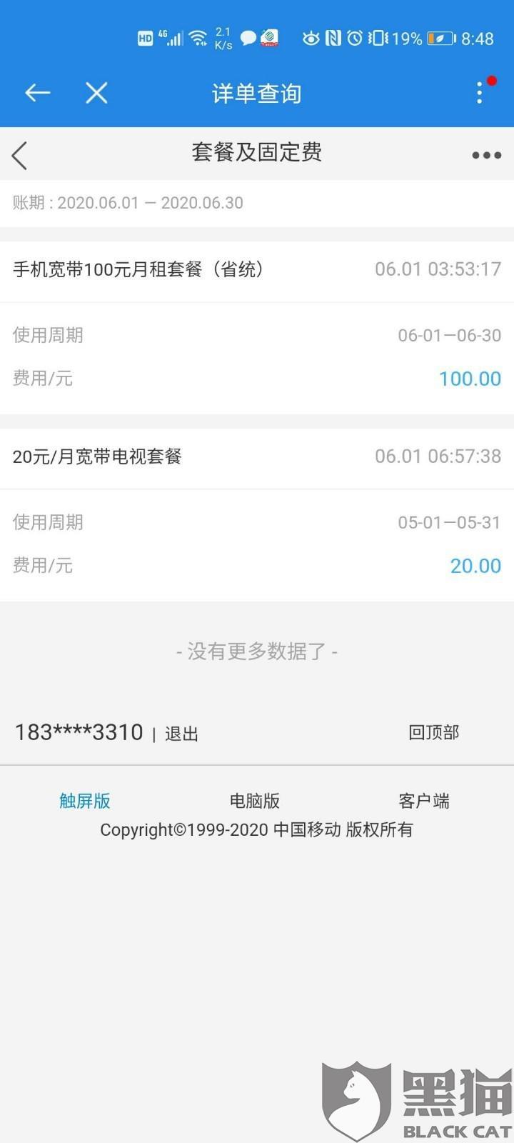 黑猫投诉:中国移动宽带到期后未经确认自动扣费