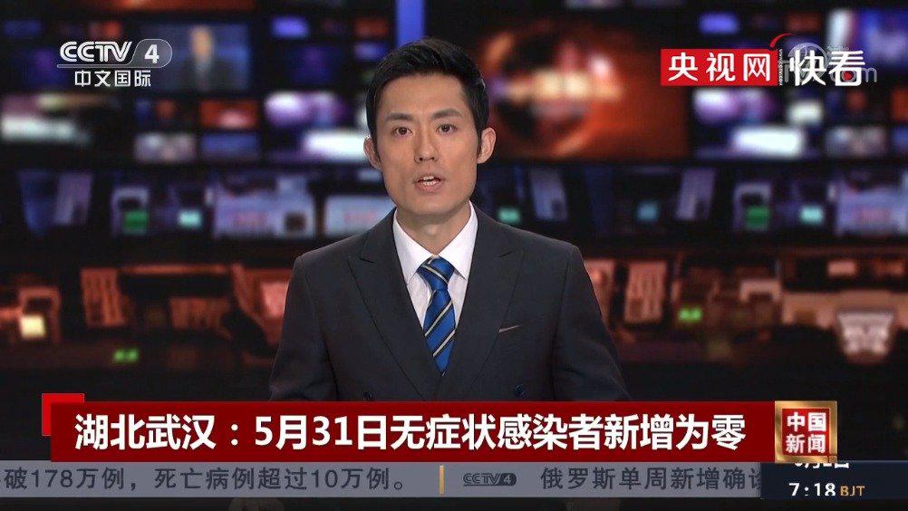 武汉首次无症状感染者当日零新增