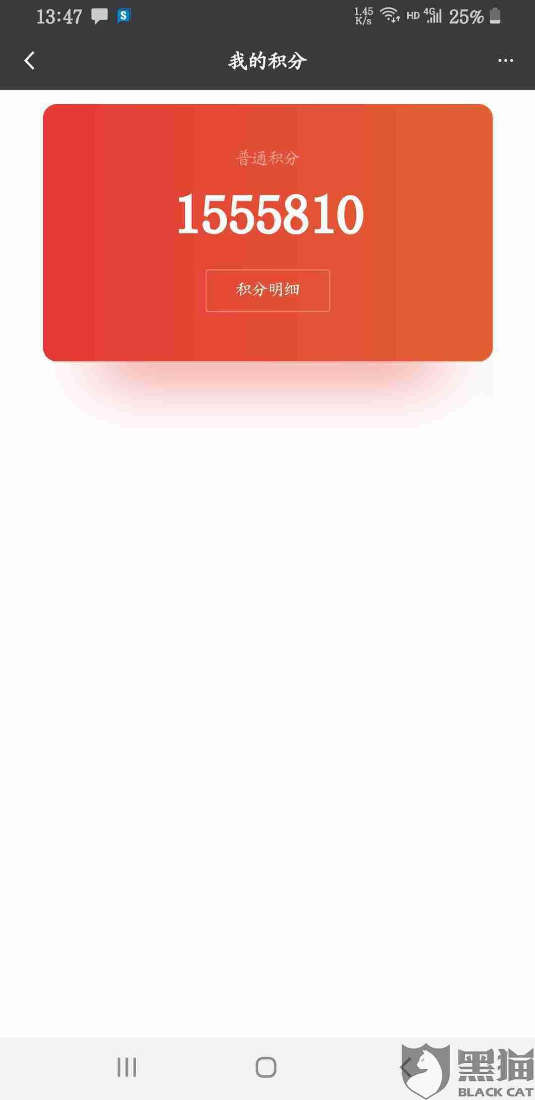 黑猫投诉:广发银行信用卡,积分兑换我试了5--6个月时间,在不同的时间段都不行