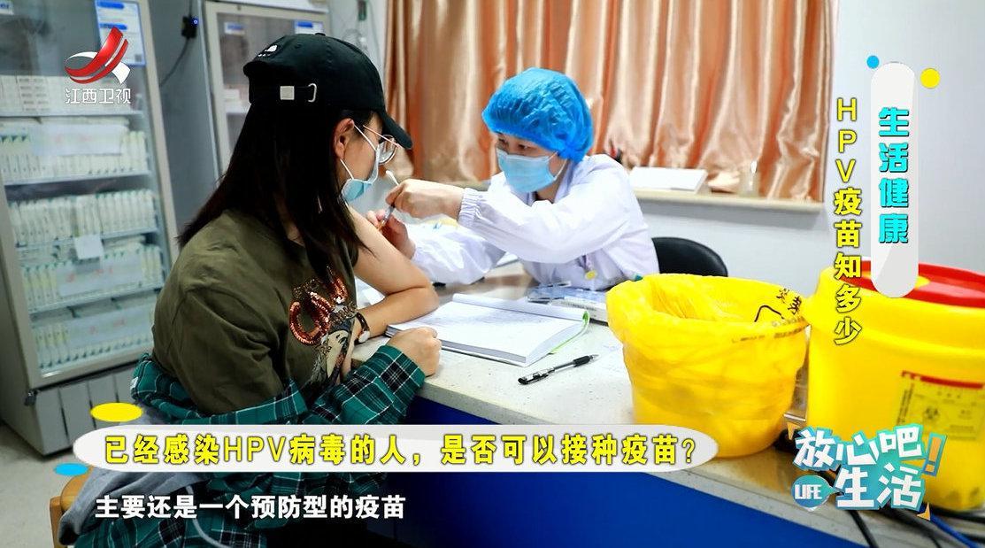 已感染HPV病毒,是否还要接种HPV疫苗?来听听专家怎么说