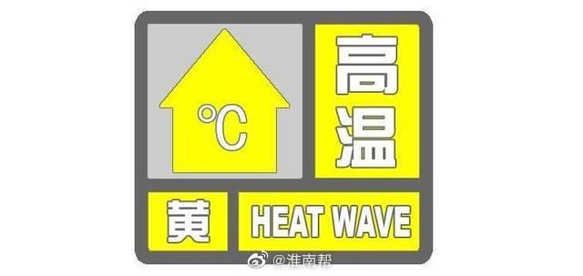 淮南市气象台发布高温黄色预警信号!