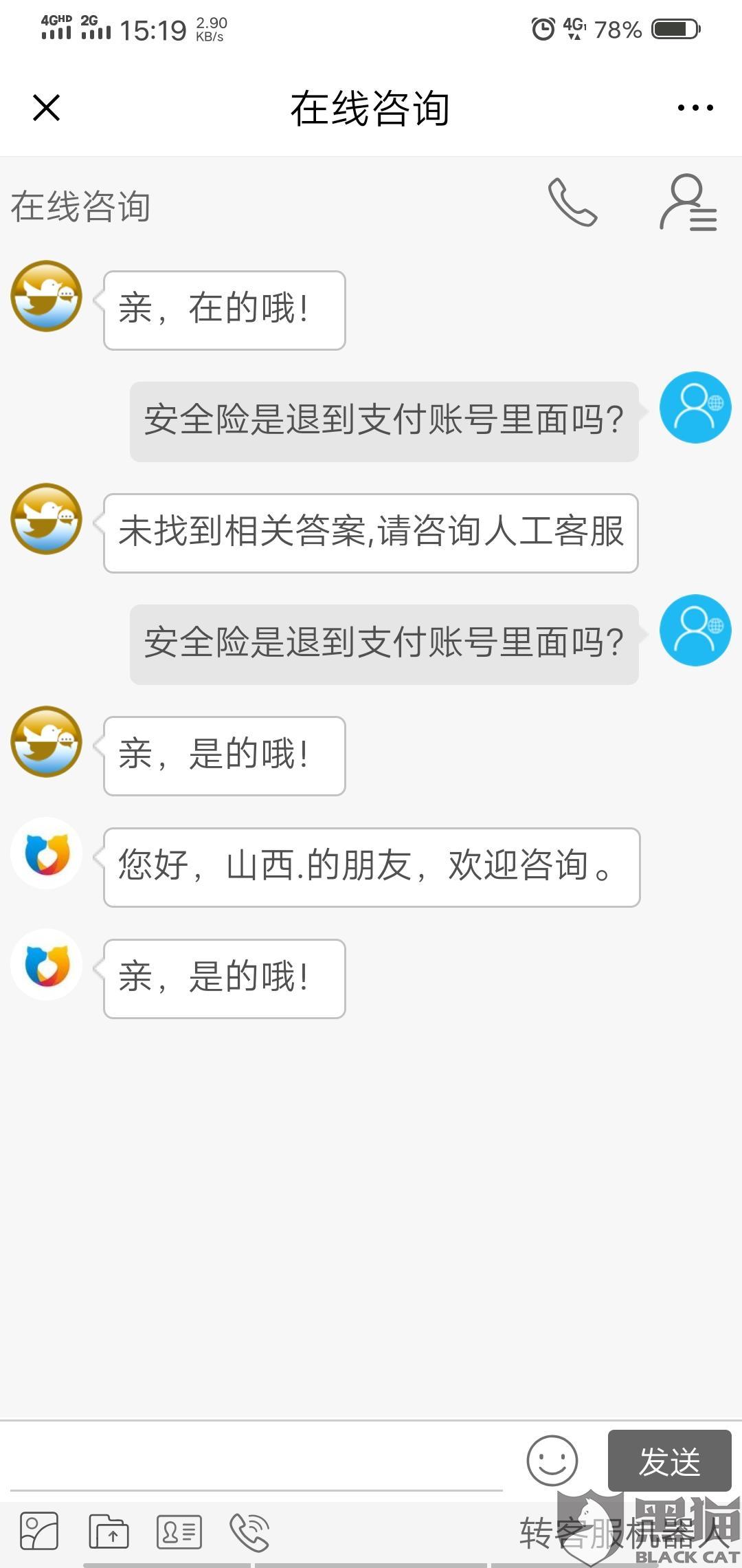 黑猫投诉:冒充咸鱼客服给我发QQ邮箱要求支付1000元保险费