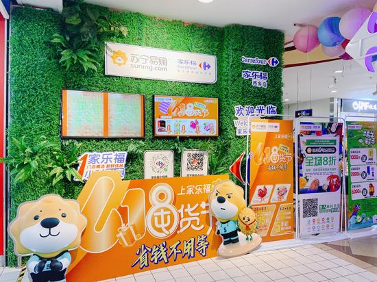 """家乐福开拓全新自有品牌""""Mr.Fu 福先生"""" 打造餐饮产品力"""