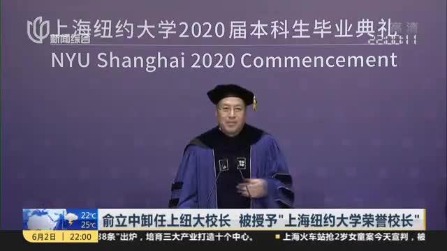 """俞立中卸任上纽大校长  被授予""""上海纽约大学荣誉校长"""""""